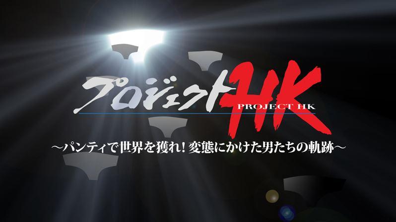 プロジェクトHK