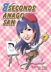 mayuyu-anagosan