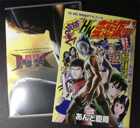 hk-dvd